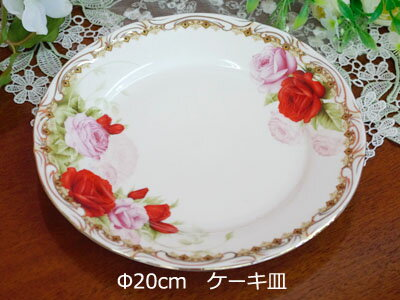 レッドローズ薔薇ディッシュプレート20cm皿ケーキ皿デザートプレートサラダ皿取り皿ケーキプレートおし