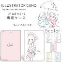 Caho iPad mini 1/2/3 / ぬいぐるみと少女 mini1 mini2 mini3 ベルトなし スタンド 人気 キャラクター アイパッドミニ アイパッドミニ2..