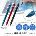 タッチペン 極細 スマホ タブレット 高感度 電子タッチペン...
