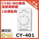 【在庫有 即納】 CY-401 三菱 サイクル扇 専用速度調...