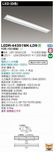 LEDR-44351WK-LD9 インテリア 東芝 埋込ベースライト 532P15May16 lucky5days:コネクト オンライン 東芝ライテック埋込ベースライト 工具 LEDR-44351WK-LD9 家具 店舗 オフィス AQシリーズ 埋込型 ベースライト 施設用照明器具