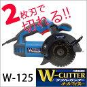 【在庫有 即納】 W-125 山真製鋸 ダブルカッター オールマイティー (チップソー デュアルソー)(ポイント2倍)