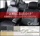 【メーカー直送】 カジュアル シートカバー トヨタ エスティマ 専用シートカバー H2/5〜H17/12 カラー6色 完璧なフィッティング!