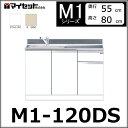 【メーカー直送】 M1-120DS マイセット システムキッチン 組合せ型流し台 トップ出し水栓仕様 一槽流し台 【M1シリーズ】 MYSET