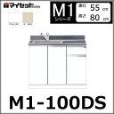 【メーカー直送】 M1-100DS マイセット システムキッチン 組合せ型流し台 トップ出し水栓仕様 一槽流し台 【M1シリーズ】 MYSET
