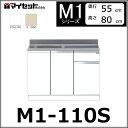 【メーカー直送】 M1-110S マイセット システムキッチン 組合せ型流し台 壁出し水栓仕様 一槽流し台 【M1シリーズ】 MYSET