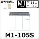 【メーカー直送】 M1-105S マイセット システムキッチン 組合せ型流し台 壁出し水栓仕様 一槽流し台 【M1シリーズ】 MYSET