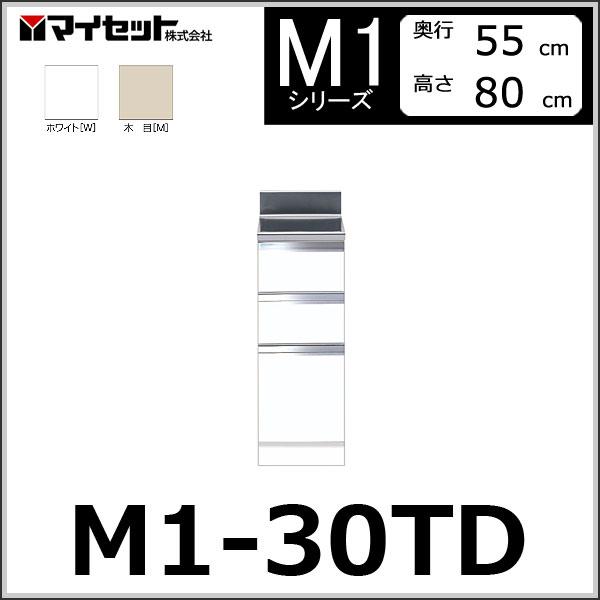 【メーカー直送】 M1-30TD マイセット システムキッチン 調理台 【M1シリーズ】 MYSET
