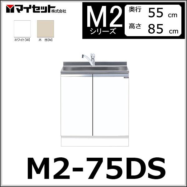 【メーカー直送】 M2-75DS マイセット システムキッチン (ハイトップ) 組合せ型流し台 トップ出し水栓仕様 全槽流し台 【M2シリーズ】 MYSET