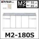 【メーカー直送】 M2-180S マイセット システムキッチン (ハイトップ) 組合せ型流し台 壁出し水栓仕様 一槽流し台 【M2シリーズ】 MYSET