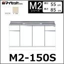 【メーカー直送】 M2-150S マイセット システムキッチン (ハイトップ) 組合せ型流し台 壁出し水栓仕様 一槽流し台 【M2シリーズ】 MYSET