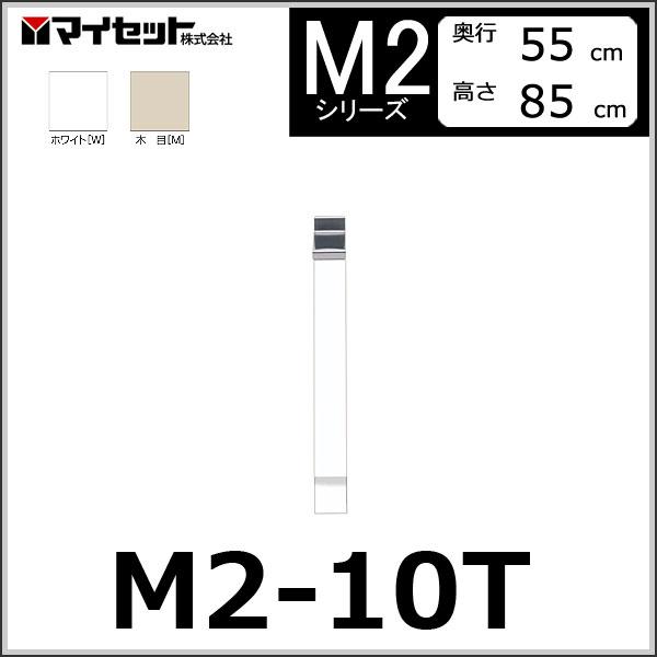 【メーカー直送】 M2-10T マイセット システムキッチン (ハイトップ) 調理台 【M2シリーズ】 MYSET