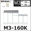 【メーカー直送】 M3-160K マイセット システムキッチン (薄型) 一体型流し台 一体型流し台 【M3シリーズ】 MYSET