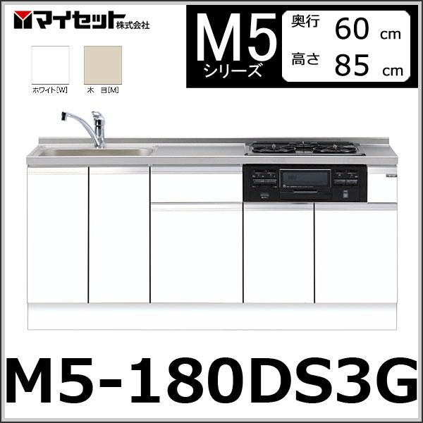 【メーカー直送】 M5-180DS3G マイセット システムキッチン (深型) ビルトイン流し台 トップ出し水栓仕様 ベースキャビネット 【M5シリーズ】 MYSET 【送料無料】 M5シリーズ M5-180DS3G マイセット新しいです