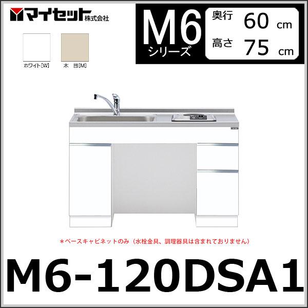 【メーカー直送】 M6-120DSA1 マイセット システムキッチン おばあちゃんの流し台 トップ出し水栓仕様 ベースキャビネット(調理器具別途) 【M6シリーズ】 MYSET