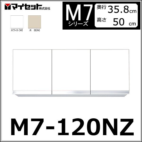 【メーカー直送】 M7-120NZ マイセット システムキッチン 吊り戸棚 (50cm) 標準仕様 高さ50cmタイプ 【M7シリーズ】 MYSET