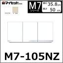 【メーカー直送】 M7-105NZ マイセット システムキッチン 吊り戸棚 (50cm) 標準仕様 高さ50cmタイプ 【M7シリーズ】 MYSET