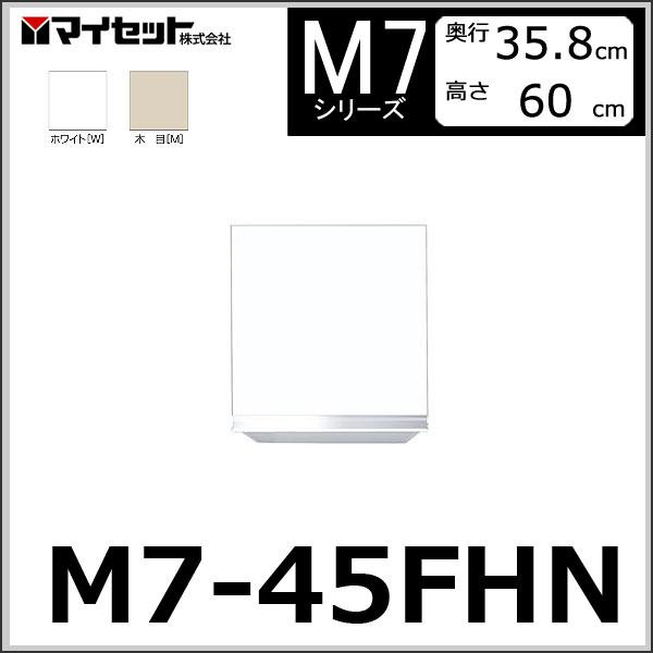 【メーカー直送】 M7-45FHN マイセット システムキッチン 吊り戸棚 (60cm) 防災仕様 高さ60cmタイプ 【M7シリーズ】 MYSET