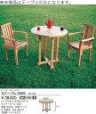 【メーカー直送】 丸テーブル 0909 チーク ガーデン ガーデニング 20706 ジャービス商事 JARBIS
