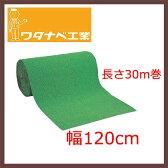 【メーカー直送】 人工芝 WT-600 (芝の長さ約6mm)120cm幅x30m巻 ワタナベ工業