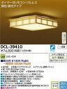 和風シーリングライト DCL-39410 ダイコー LED(調色) 〜8畳