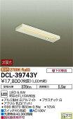 流し元灯 DCL-39743Y ダイコー LED(電球色)