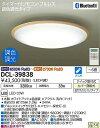 【送料無料】 DAIKOシーリングライト DCL-39838 4.5〜6畳 シーリングライト