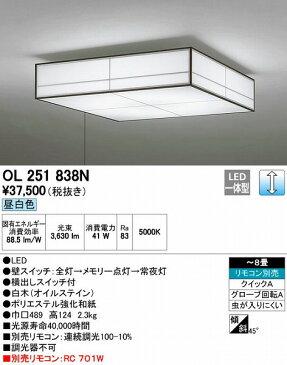 OL251838N オーデリック 和風シーリングライト LED(昼白色) 〜8畳