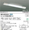 AB42554L コイズミ 流し元灯 LED(昼白色)