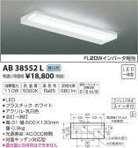 AB38552L コイズミ キッチンライト LED(昼白色)