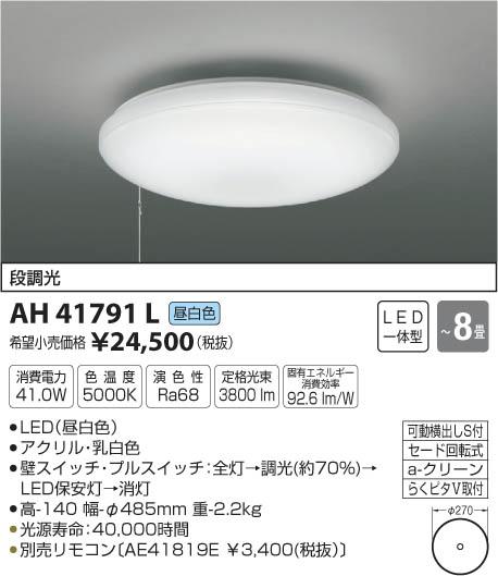 AH41791L コイズミ シーリングライト LED(昼白色) 〜8畳