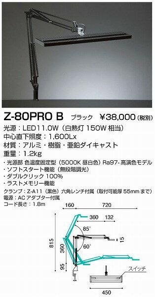 Z-80PROB 山田照明 Zライト デスクライト ブラック LED