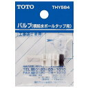 THY584 TOTO トイレ部品 タンク バルブ(横給水ボールタップ用)
