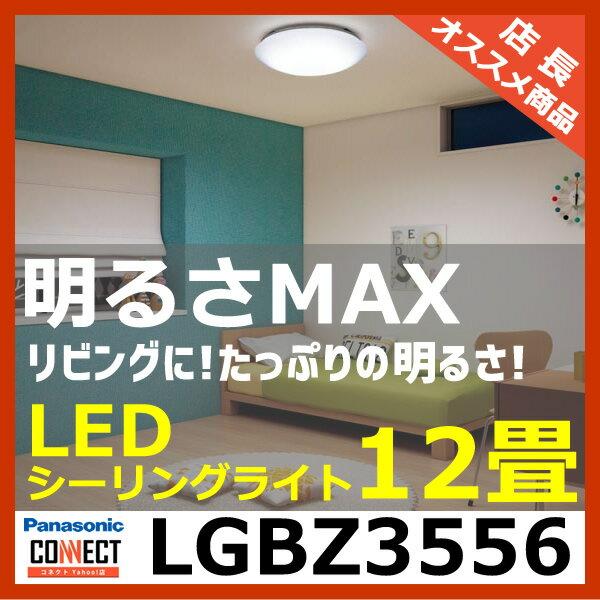 LGBZ3556 パナソニック シーリングライト LED(調色) 〜12畳