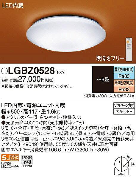 LGBZ0528 パナソニック シーリングライト LED 〜6畳 (LGBZ0157 推奨品)