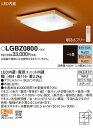 LGBZ0800 パナソニック 和風シーリングライト LED 調光 調色 〜6畳 (LGBZ0708 推奨品)