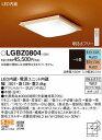 LGBZ0804 パナソニック 和風シーリングライト LED 〜6畳 (LGBZ0702 推奨品)