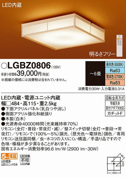 LGBZ0806 パナソニック 和風シーリングライト LED 〜6畳 (LGBZ0709 推奨品)