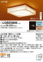 LGBZ0806 パナソニック 和風シーリングライト LED 調光 調色 〜6畳 (LGBZ0709 推奨品)