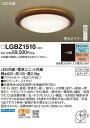 LGBZ1510 パナソニック シーリングライト LED 調光 調色 〜8畳