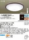 LGBZ1521 パナソニック シーリングライト LED 〜8畳 (LGBZ1480 推奨品)