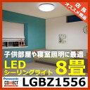 LGBZ1556 パナソニック シーリングライト LED 〜8畳 (LGBZ1156 推奨品)