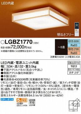 LGBZ1770 パナソニック 和風シーリングライト LED 調光 調色 〜8畳 (LGBZ1710 後継品)