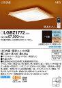 LGBZ1772 パナソニック 和風シーリングライト LED 調光 調色 〜8畳 (LGBZ1712 後継品)