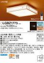 LGBZ1773 パナソニック 和風シーリングライト LED 〜8畳 (LGBZ1713 後継品)