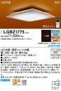 LGBZ1775 パナソニック 和風シーリングライト LED 〜8畳 (LGBZ1715 後継品)