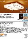 LGBZ1777 パナソニック 和風シーリングライト LED 調光 調色 〜8畳 (LGBZ1717 後継品)