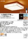 LGBZ1779 パナソニック 和風シーリングライト LED 調光 調色 〜8畳 (LGBZ1719 後継品)