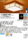 LGBZ1781 パナソニック 和風シーリングライト LED 〜8畳 (LGBZ1721 後継品)