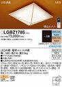 LGBZ1785 パナソニック 和風シーリングライト LED 調光 調色 〜8畳 (LGBZ1741 後継品)